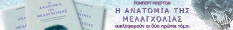Μελανχολία